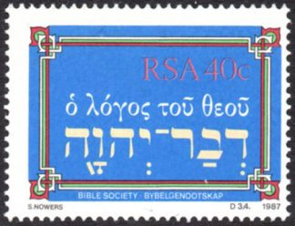 1987 The Word of God 40c stamp